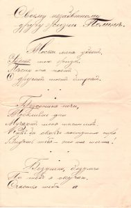 Poem to Poline from Aron February 10, 1914 p01