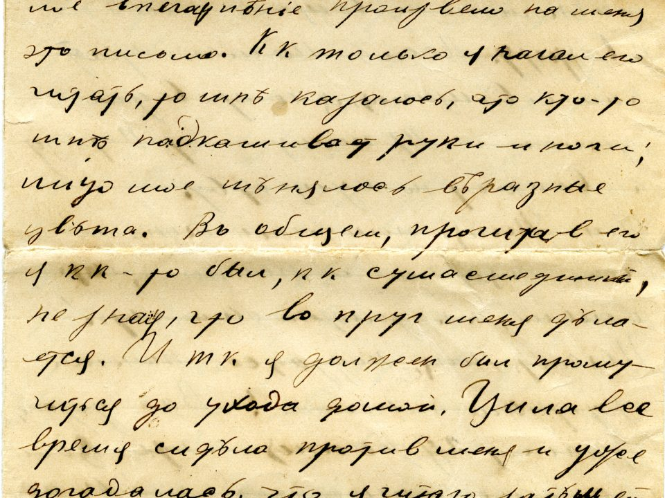 Letter to Polya From Aron June 11 1913 p1