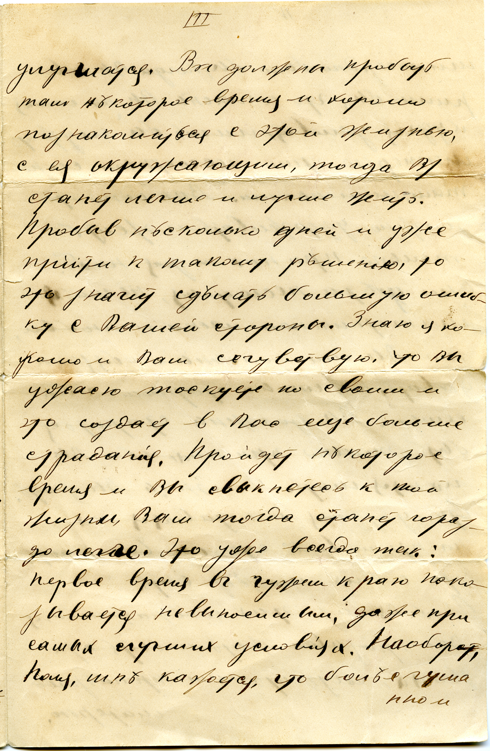 Letter to Polya from Aron June 11, 1913 p3
