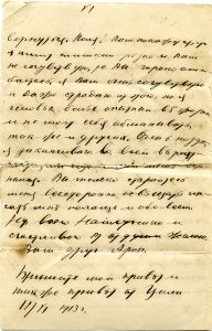 Letter to Polya from Aron June 11 1913 p6