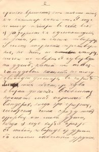 Letter to Poline from Aron January 9 1914 p3