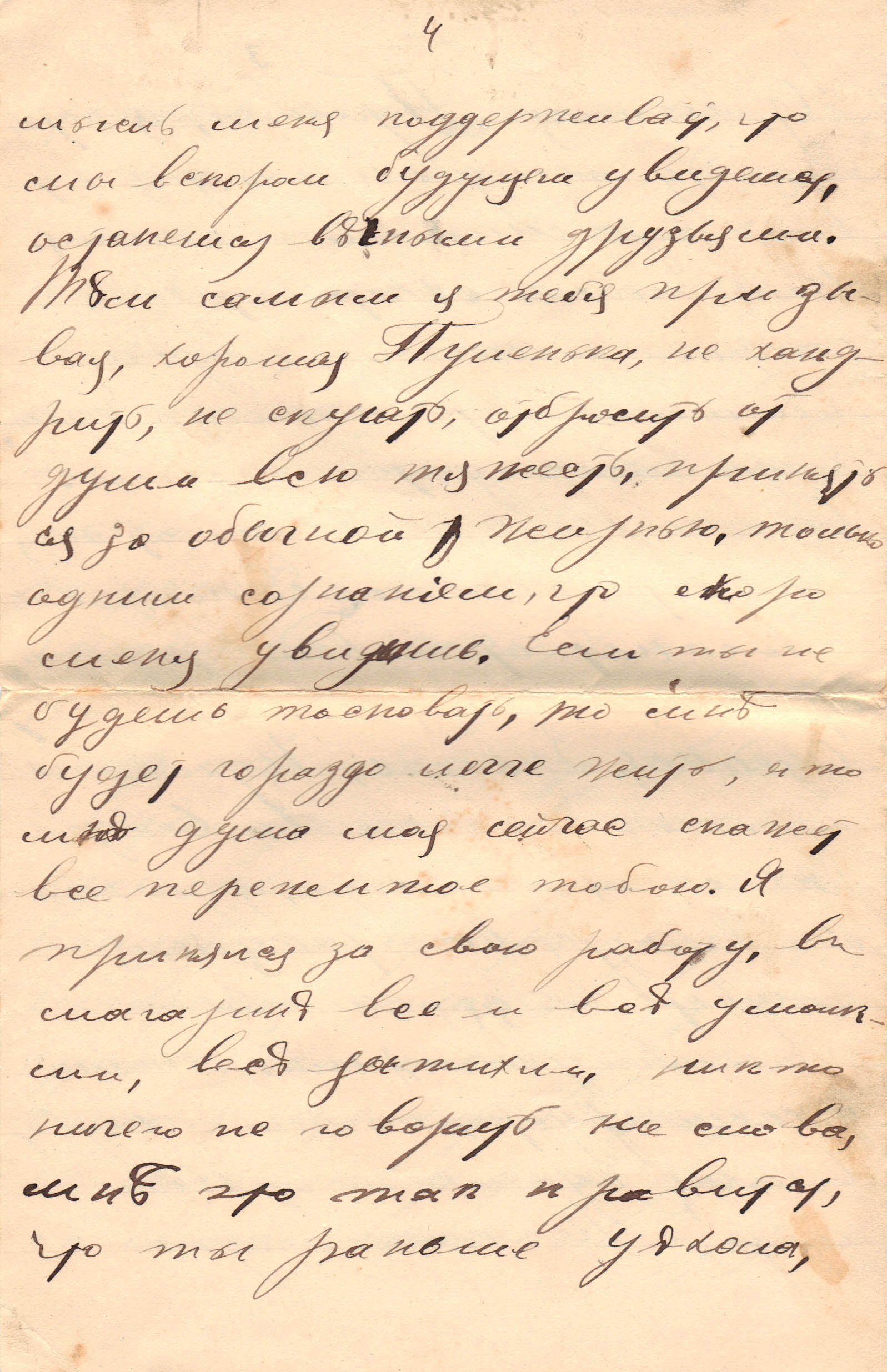 Letter to Poline from Aron January 9 1914 p4