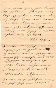 Letter to Poline from Aron January 9 1914 p6