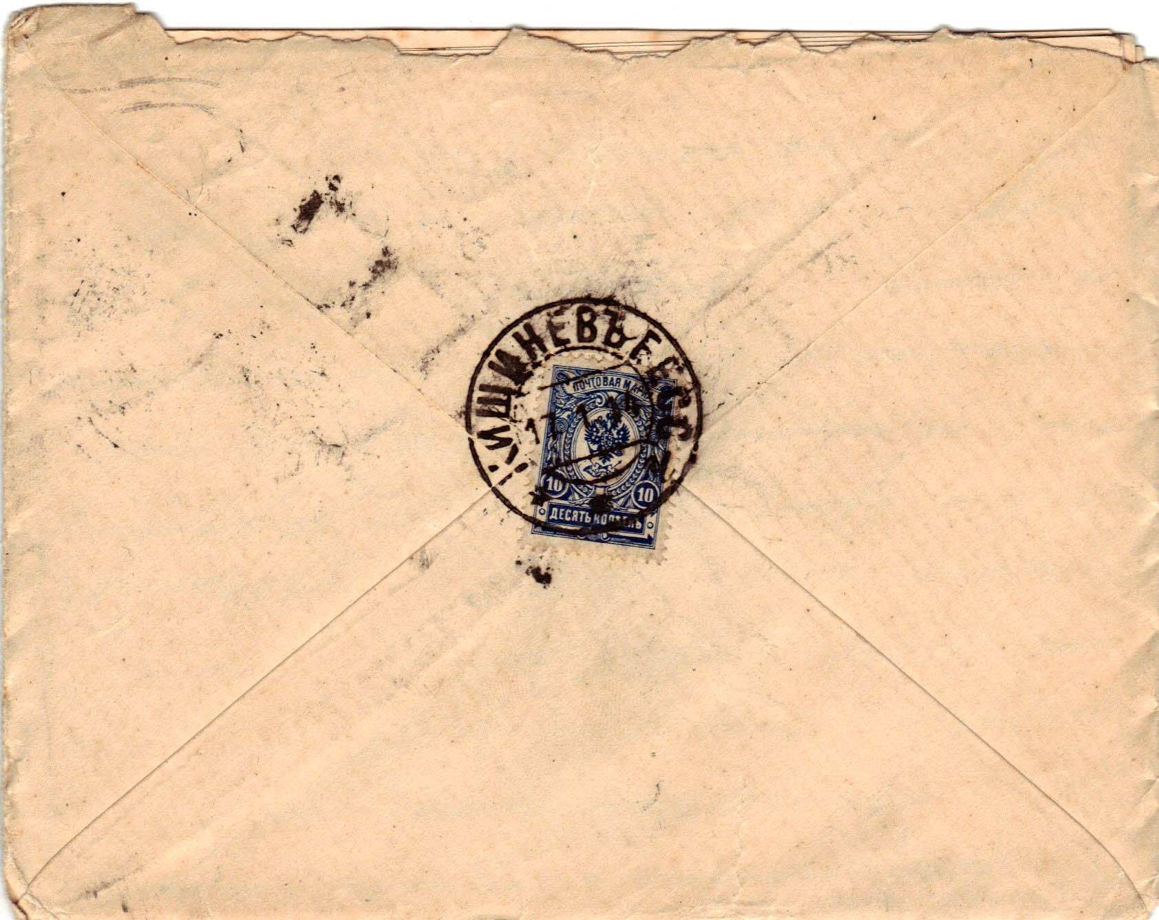 Letter to Polya from Aron January 15, 1914 envelope B
