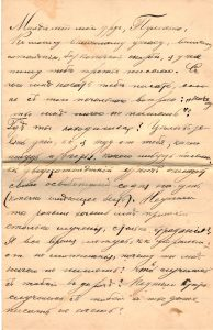 Letter to Polya from Aron January 15, 1914 p1