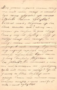 Letter to Polya from Aron January 15, 1914 p4