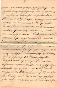 Letter to Polya from Aron January 15, 1914 p5
