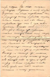 Letter to Polya from Aron January 15, 1914 p6