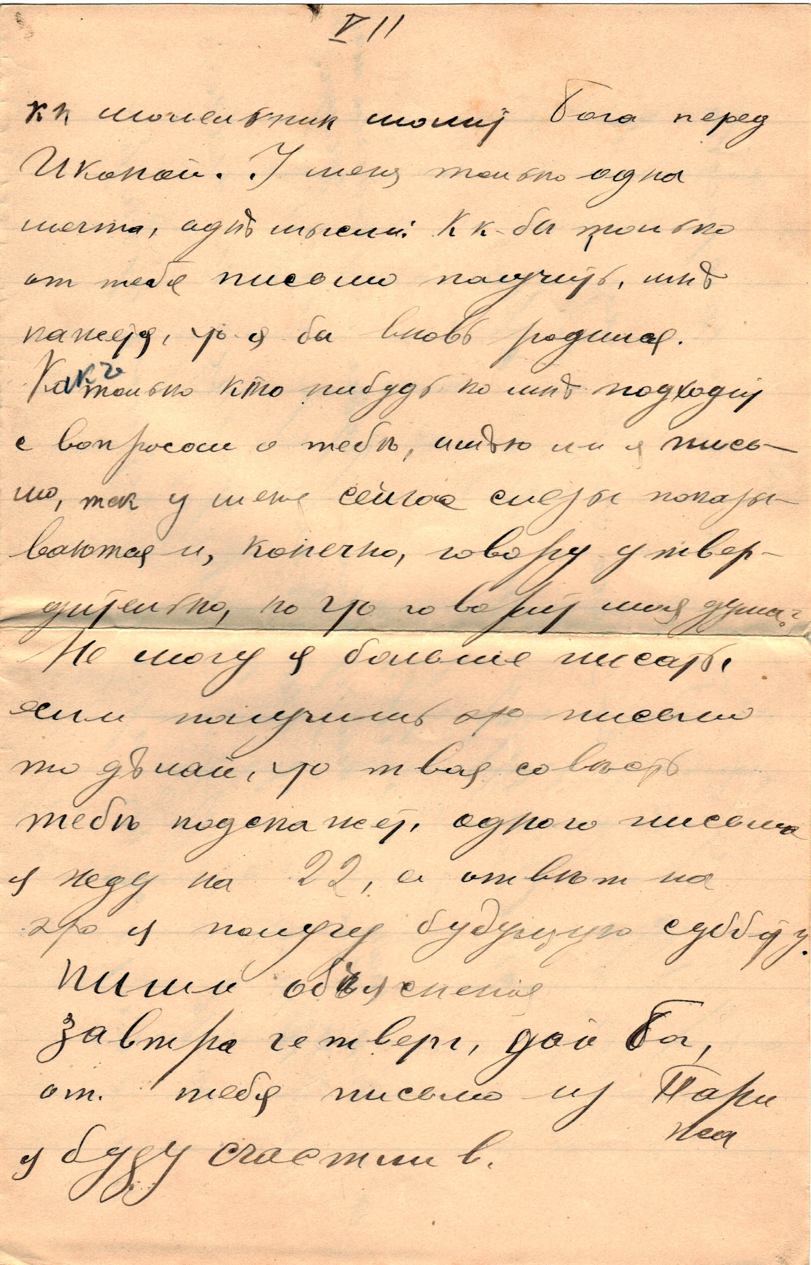 Letter to Polya from Aron January 15, 1914 p7