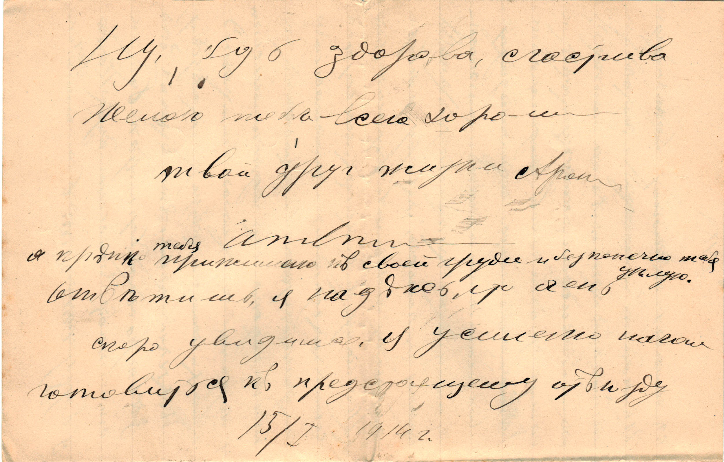 Letter to Polya from Aron January 15, 1914 p8