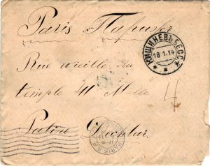 Letter to Poline from Aron January 18, 1914 enveloped A