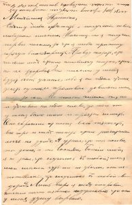 Letter to Poline from Aron January 18, 1914 p1