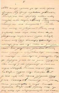 Letter to Poline from Aron January 18, 1914 p2