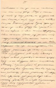 Letter to Poline from Aron January 18, 1914 p3