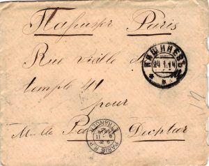 Letter to Polya from Aron January 22, 1914 envelope a