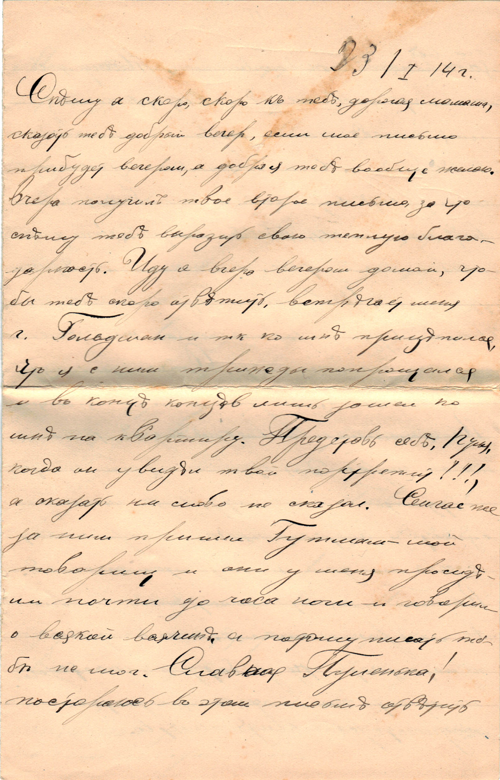 Letter to Polya from Aron January 22, 1914 p1