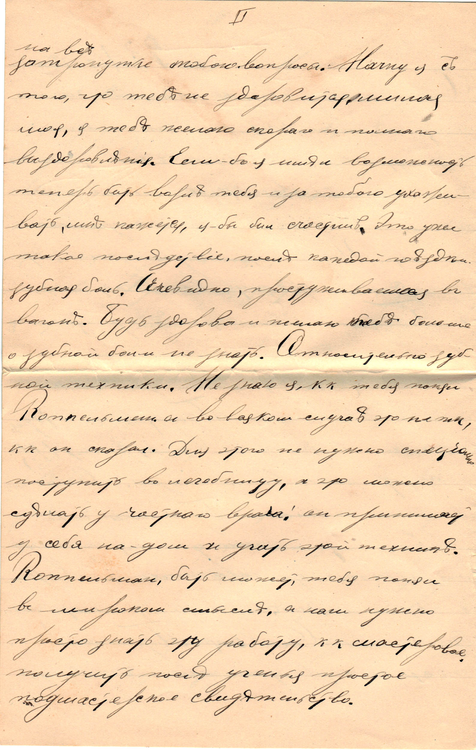 Letter to Polya from Aron January 22, 1914 p2