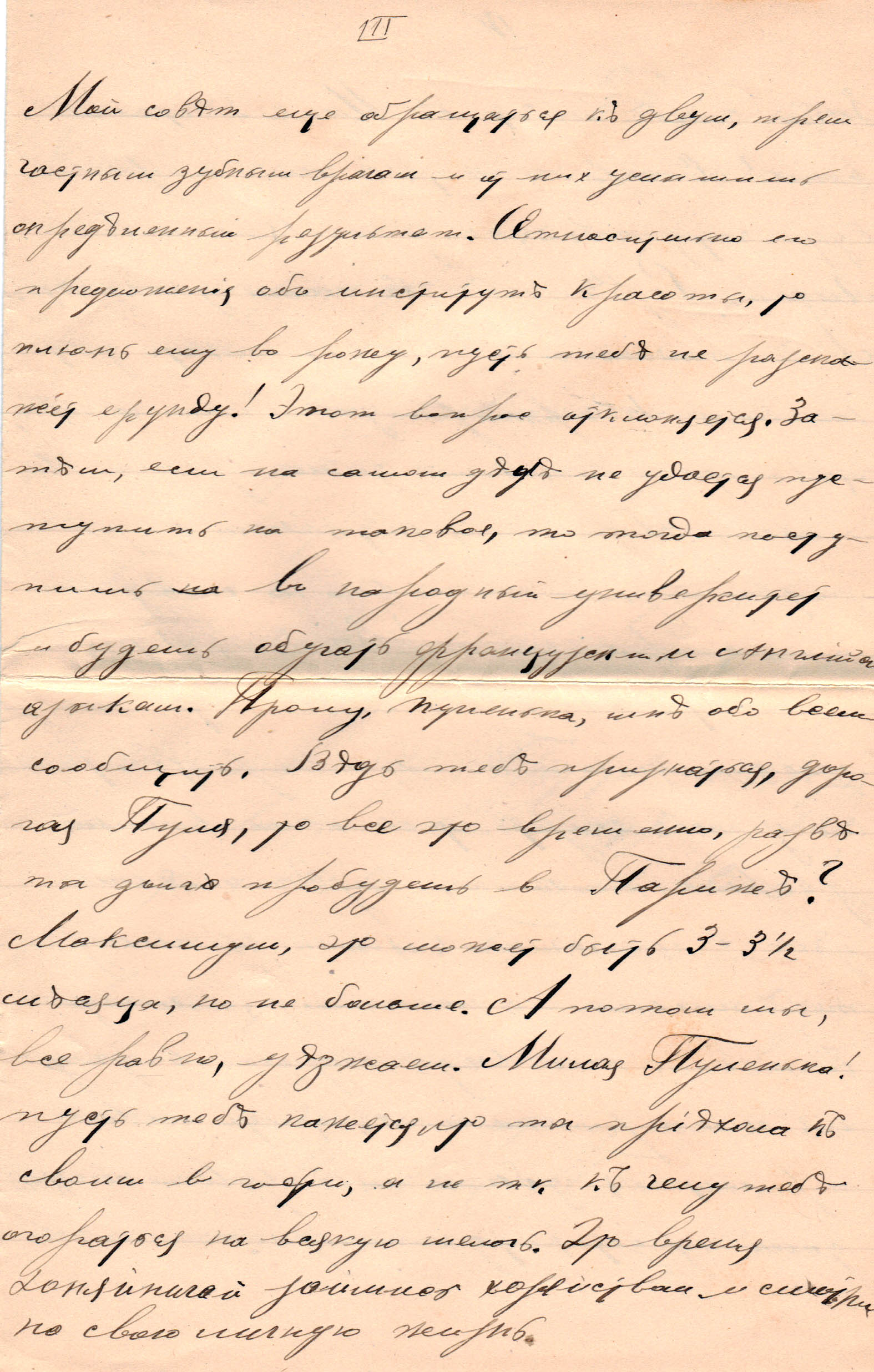 Letter to Polya from Aron January 22, 1914 p3