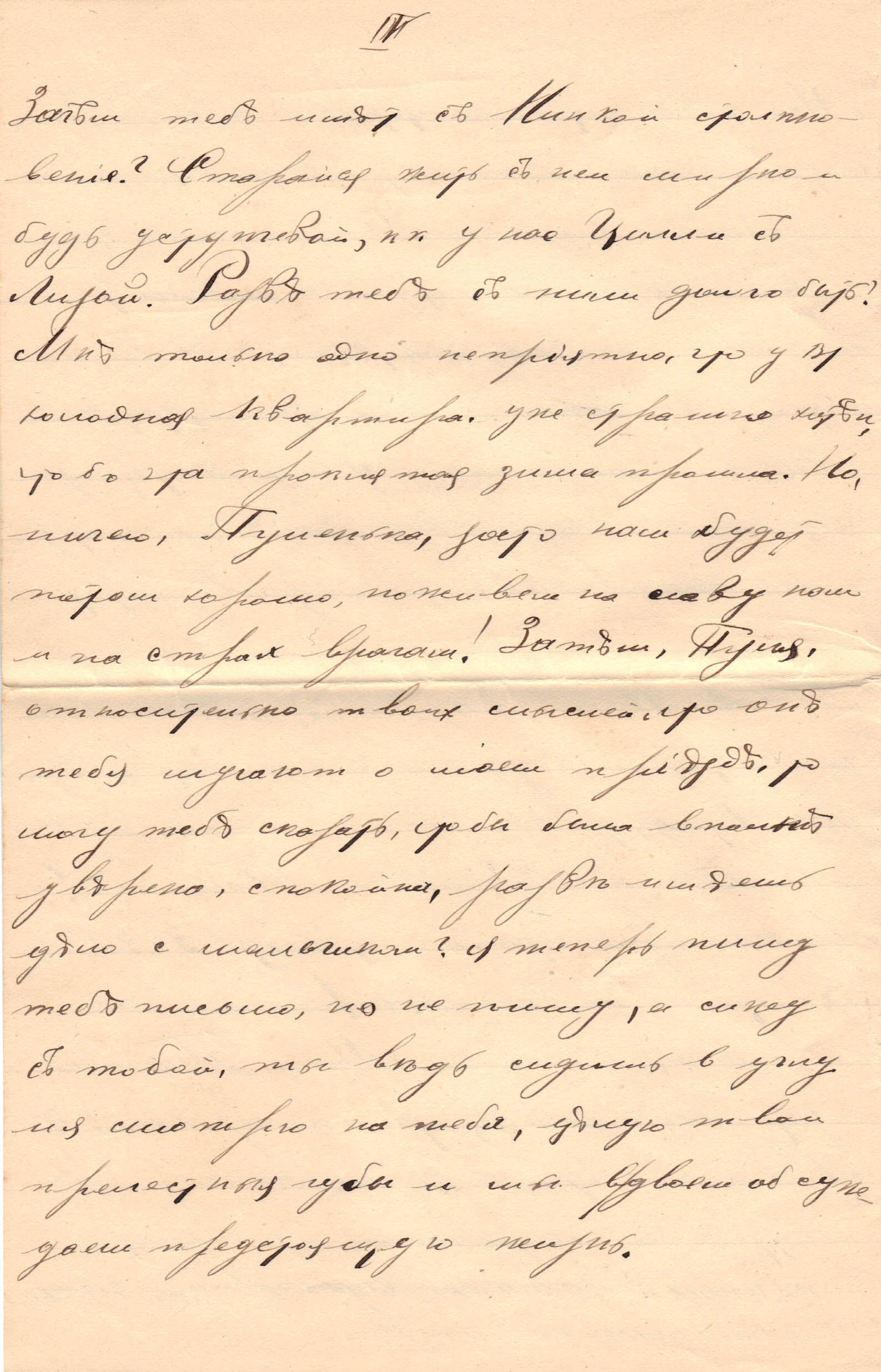 Letter to Polya from Aron January 22, 1914 p4