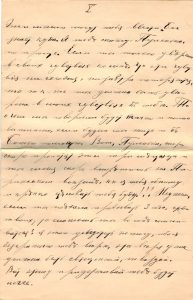 Letter to Polya from Aron January 22, 1914 p5