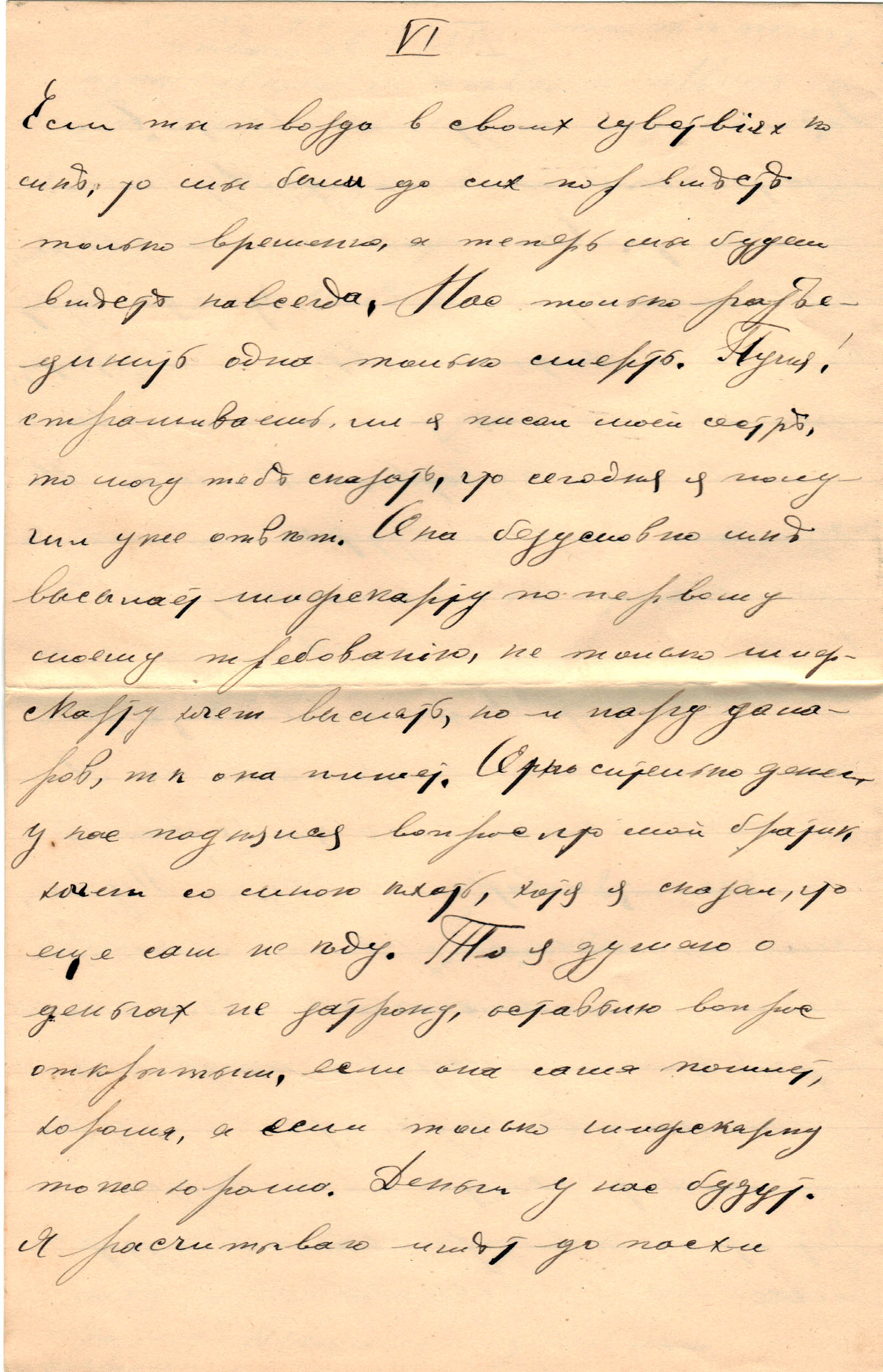 Letter to Polya from Aron January 22, 1914 p6