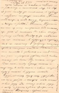 Letter to Polya from Aron January 22, 1914 p8