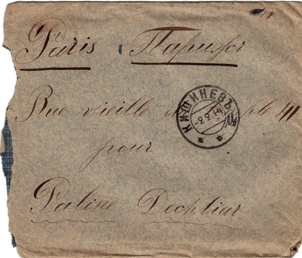 Letter to Poline from Aron February 2, 1914 envelope A