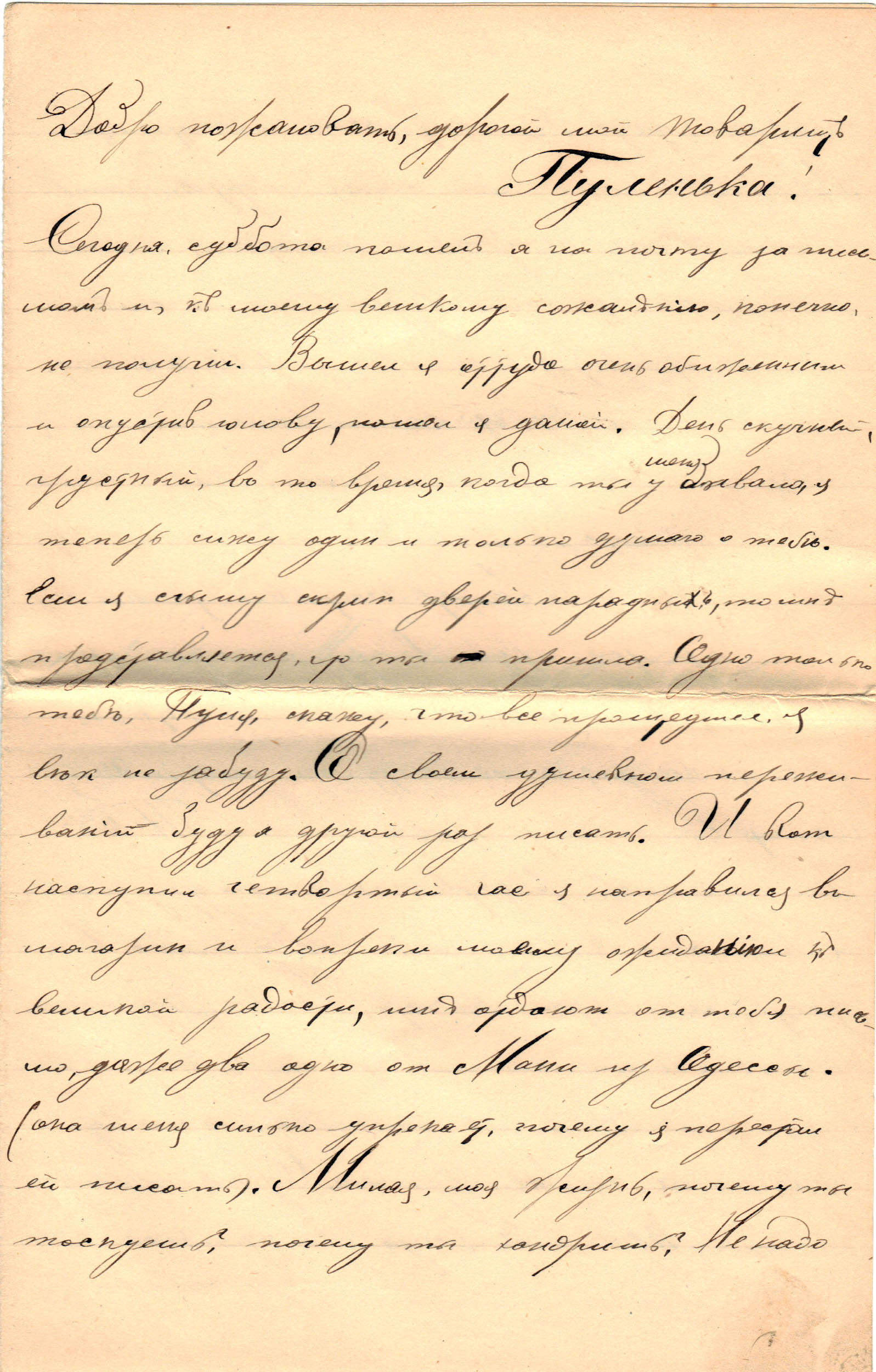 Letter to Poline from Aron February 2, 1914 p01