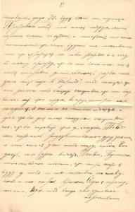 Letter to Poline from Aron February 2, 1914 p02
