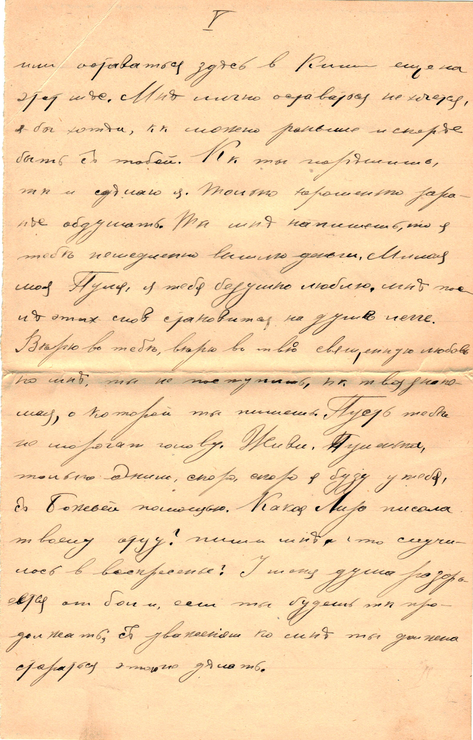 Letter to Poline from Aron February 2, 1914 p05