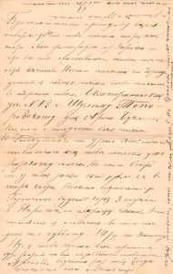 Letter to Poline from Aron February 2, 1914 p06