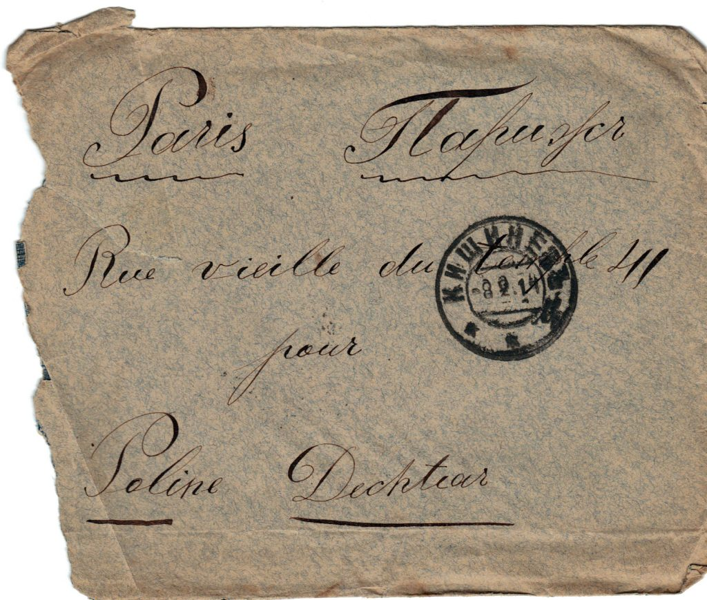 Letter to Polya from Tsillie February 7, 1914 envelope A