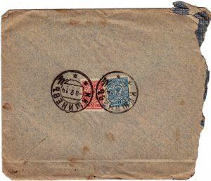 Letter to Polya from Tsillie February 7, 1914 envelope B