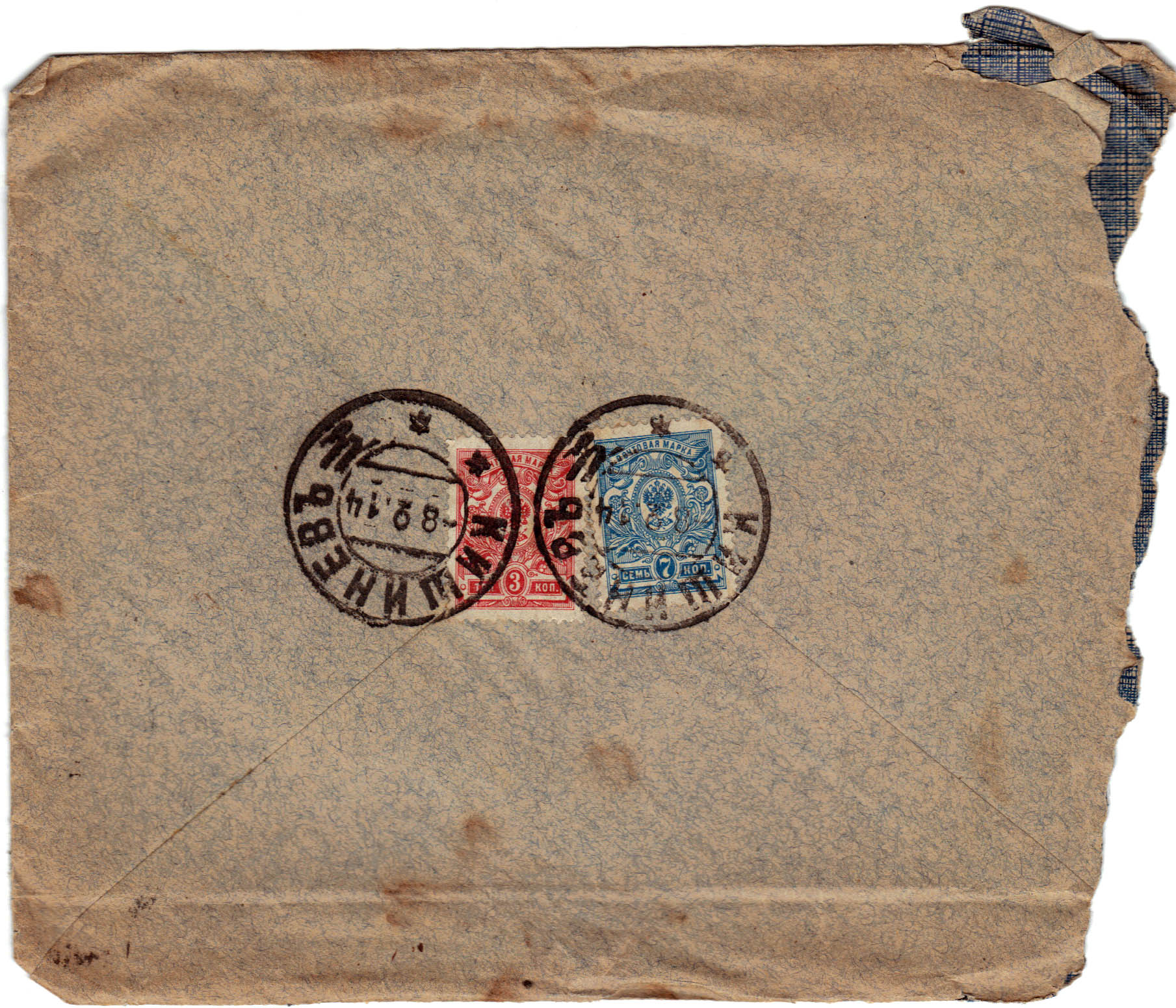 Letter to Polya from Tsillie February 7, 1914 envelope B