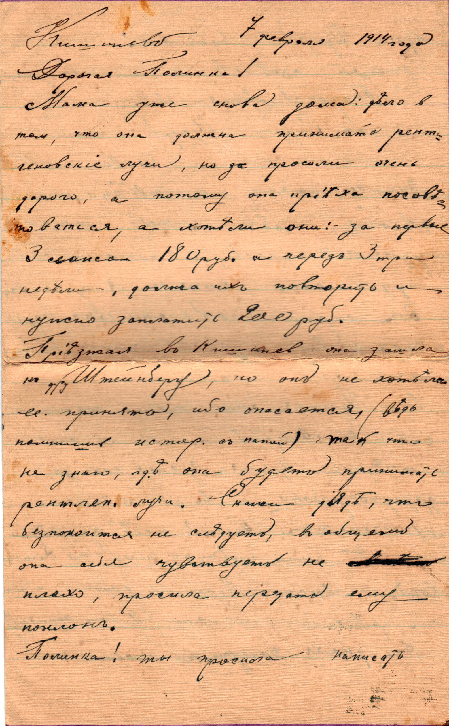 Letter to Polya from Tsillie February 7, 1914 p01