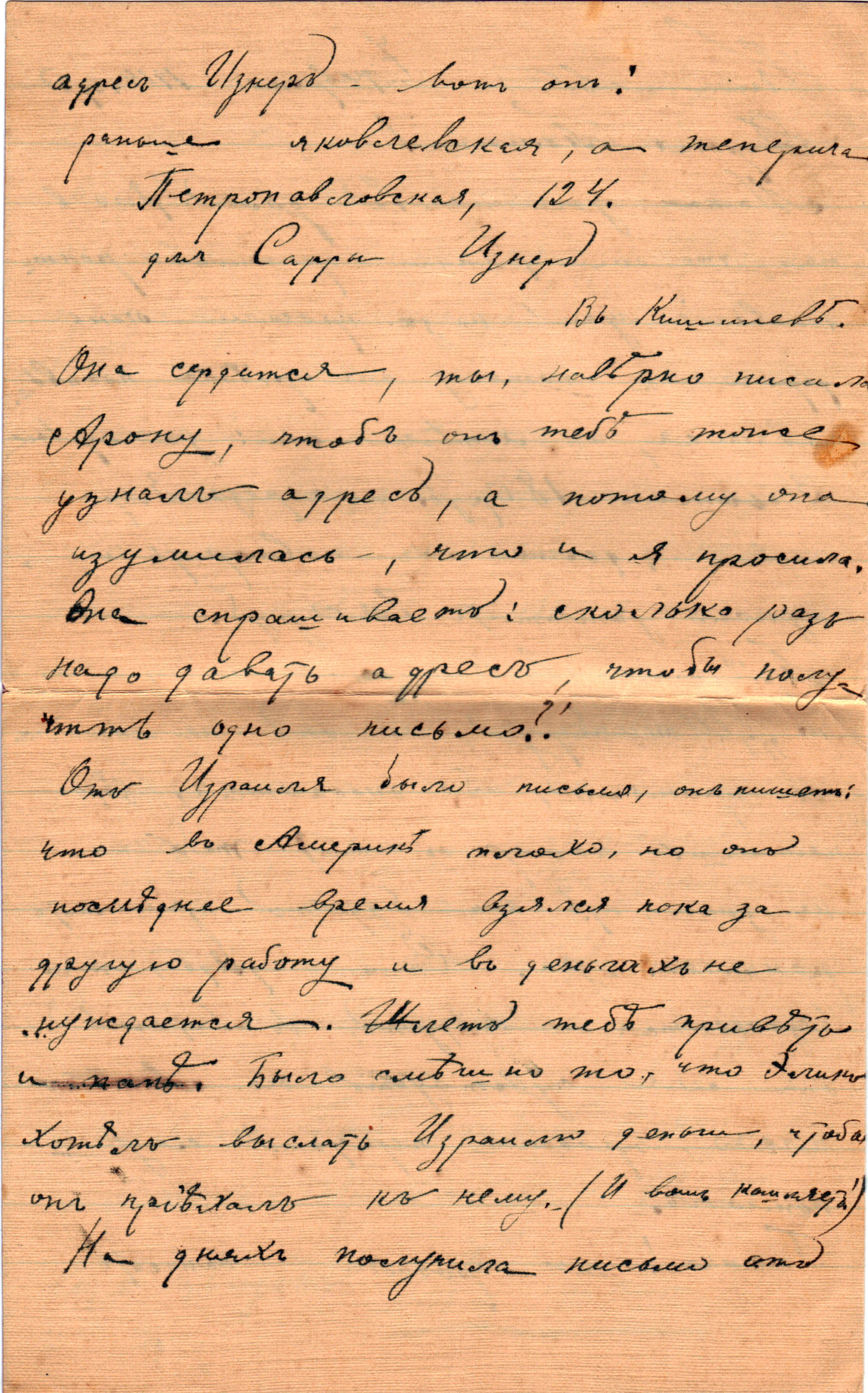 Letter to Polya from Tsillie February 7, 1914 p02