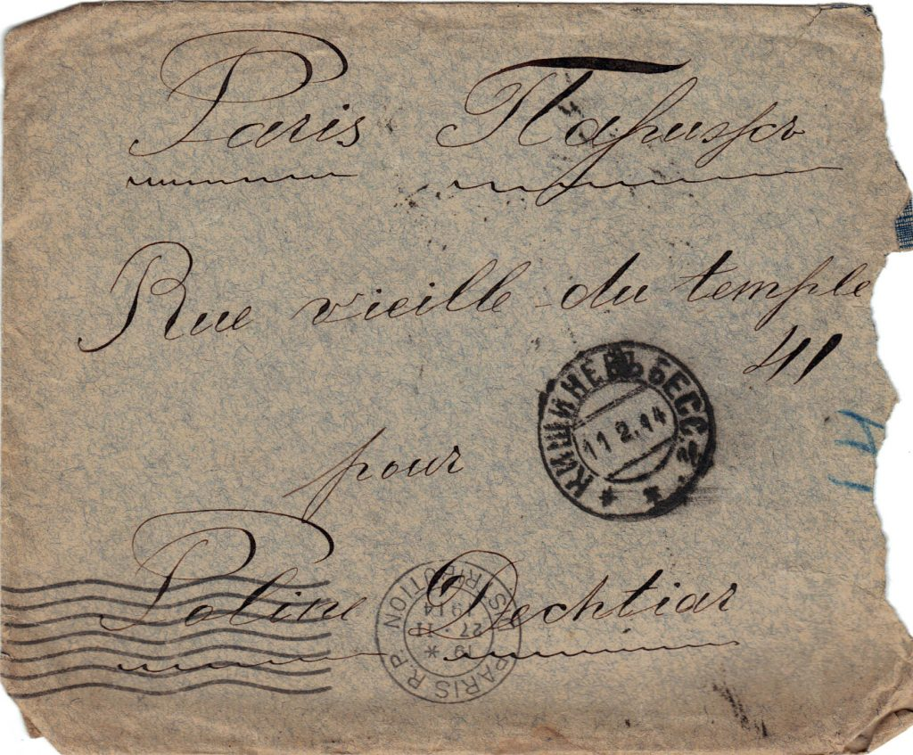 Letter to Poline from Aron February 10, 1914 envelope A