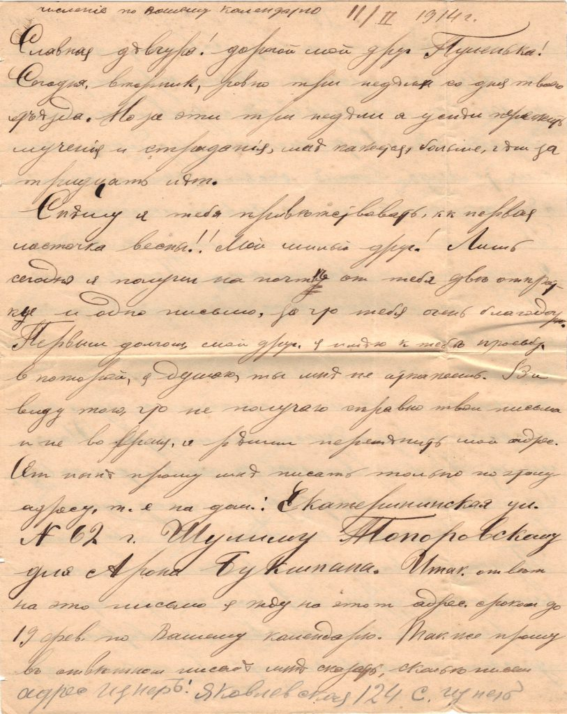 Letter to Poline from Aron February 11, 1914 p01