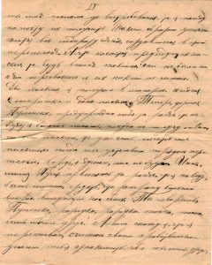 Letter to Poline from Aron Feeruary 11, 1914 p02