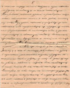 Letter to Poline from Aron February 11, 1914 p05