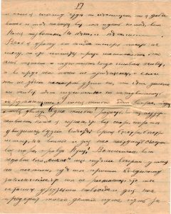 Letter to Poline from Aron February 11, 1914 p06