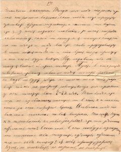 Letter to Poline from Aron February 11, 1914 p07
