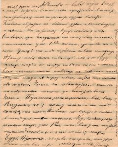 Letter to Poline from Aron February 11, 1914 p08