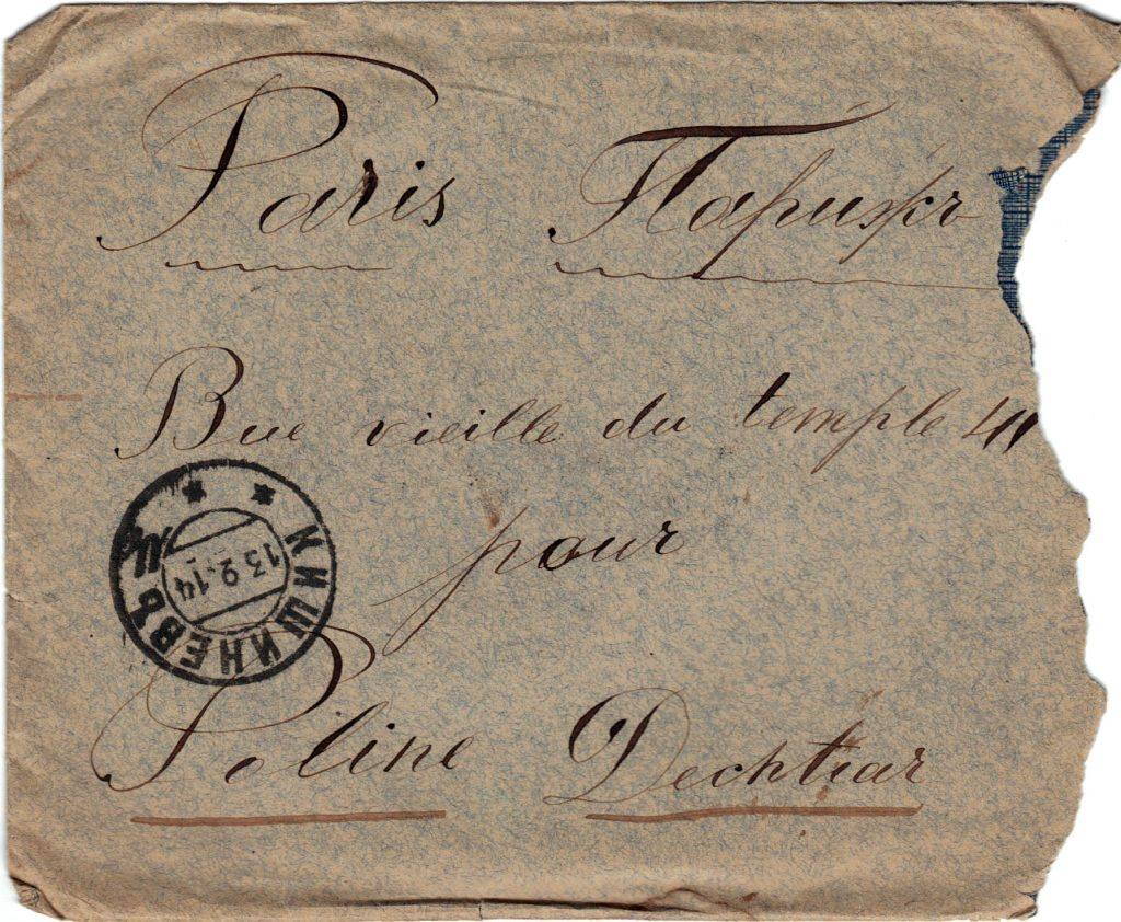 Letter to Poline from Aron Feburary 12, 1914 envelope A