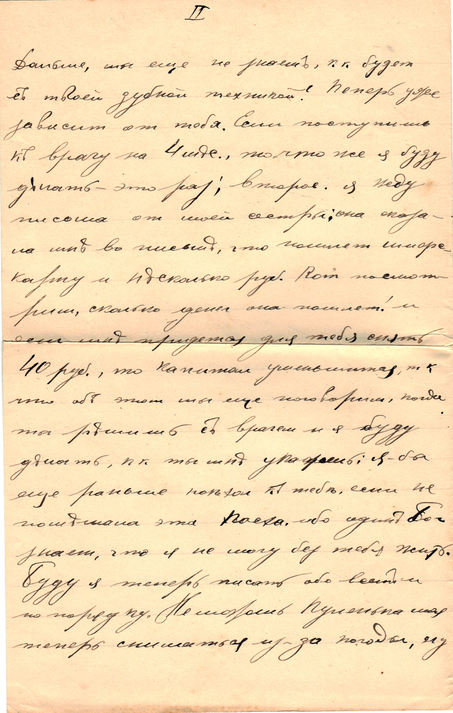 Letter to Poline from Aron February 12, 1914 p02