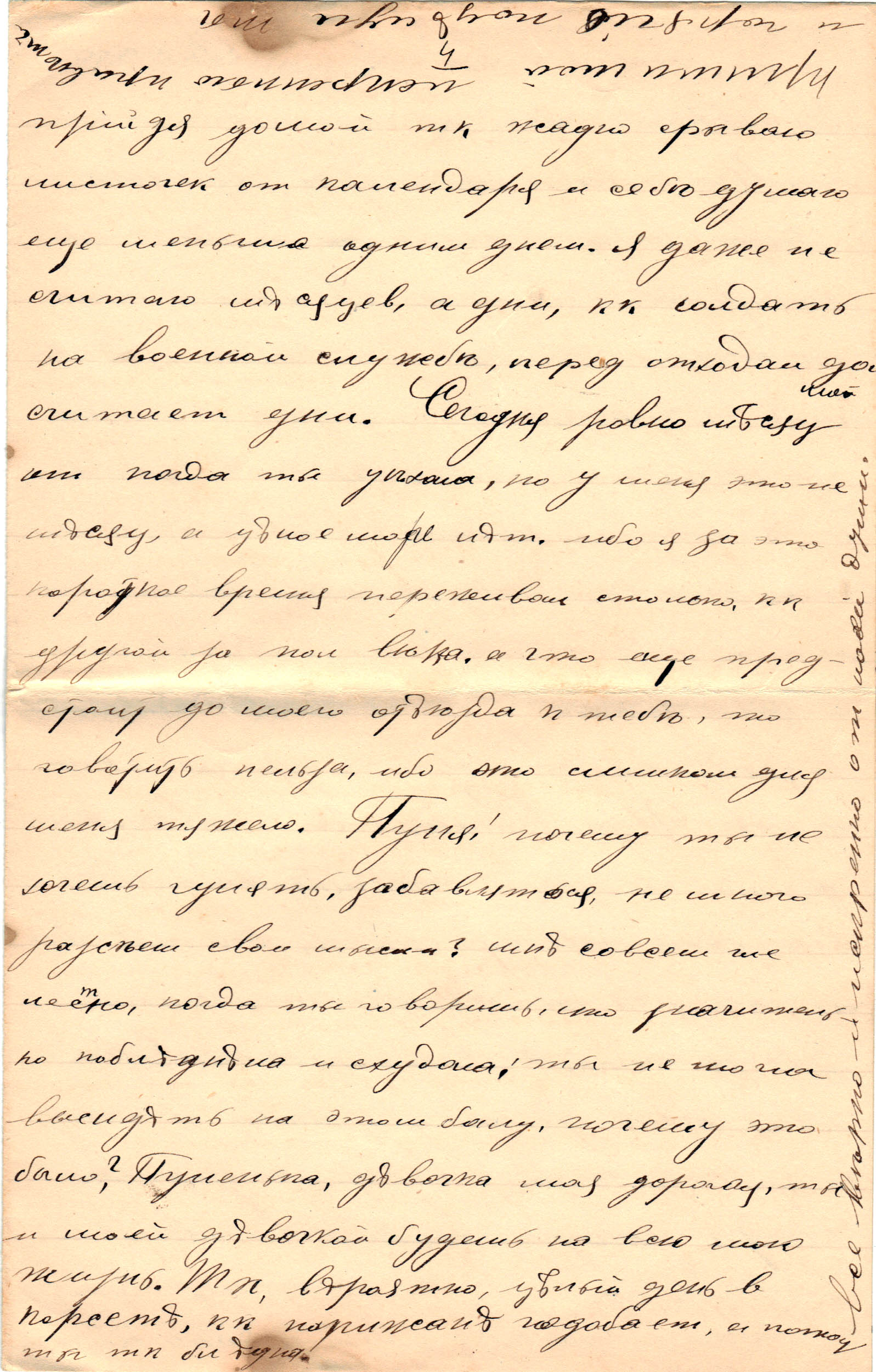 Letter to Poline from Aron February 20, 1914 p0