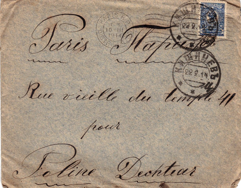 Letter to Poline from Aron February 22, 1914 enveloped A