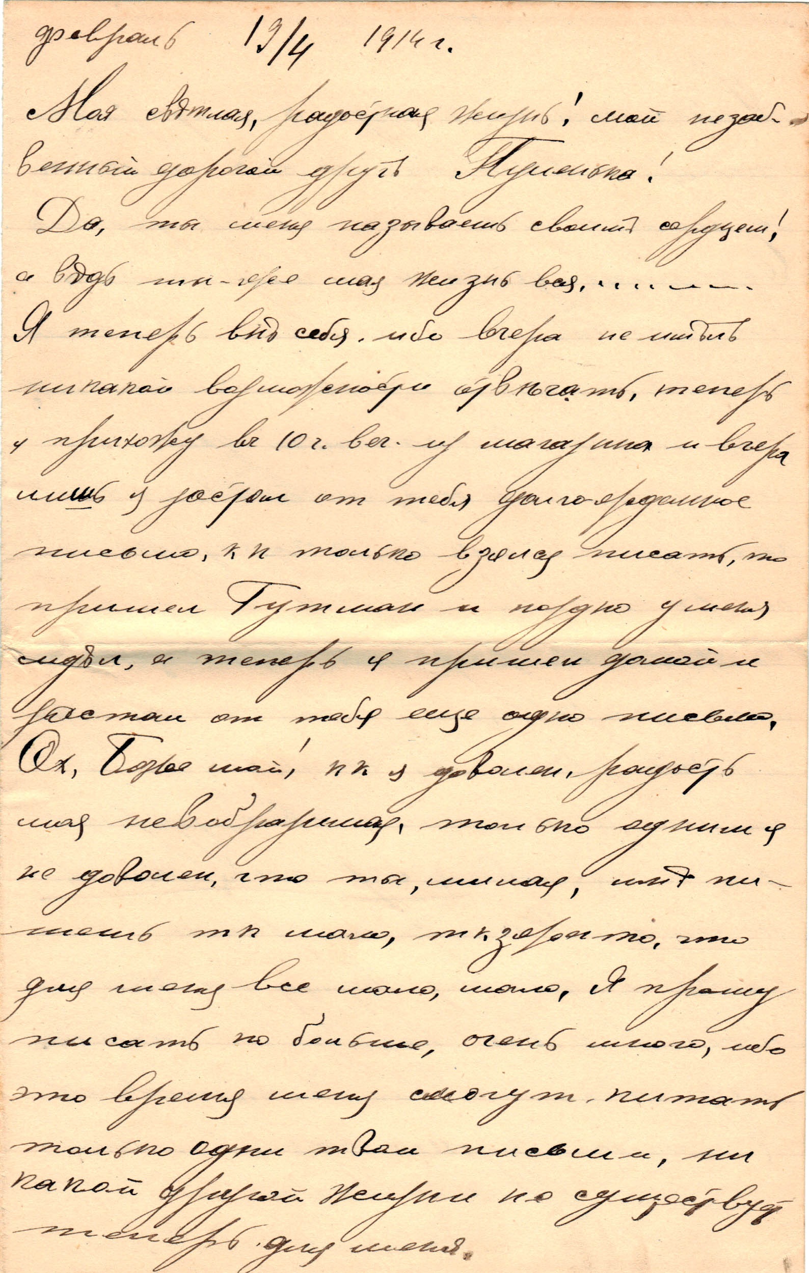 Letter to Poline from Aron February 22, 1914 p01