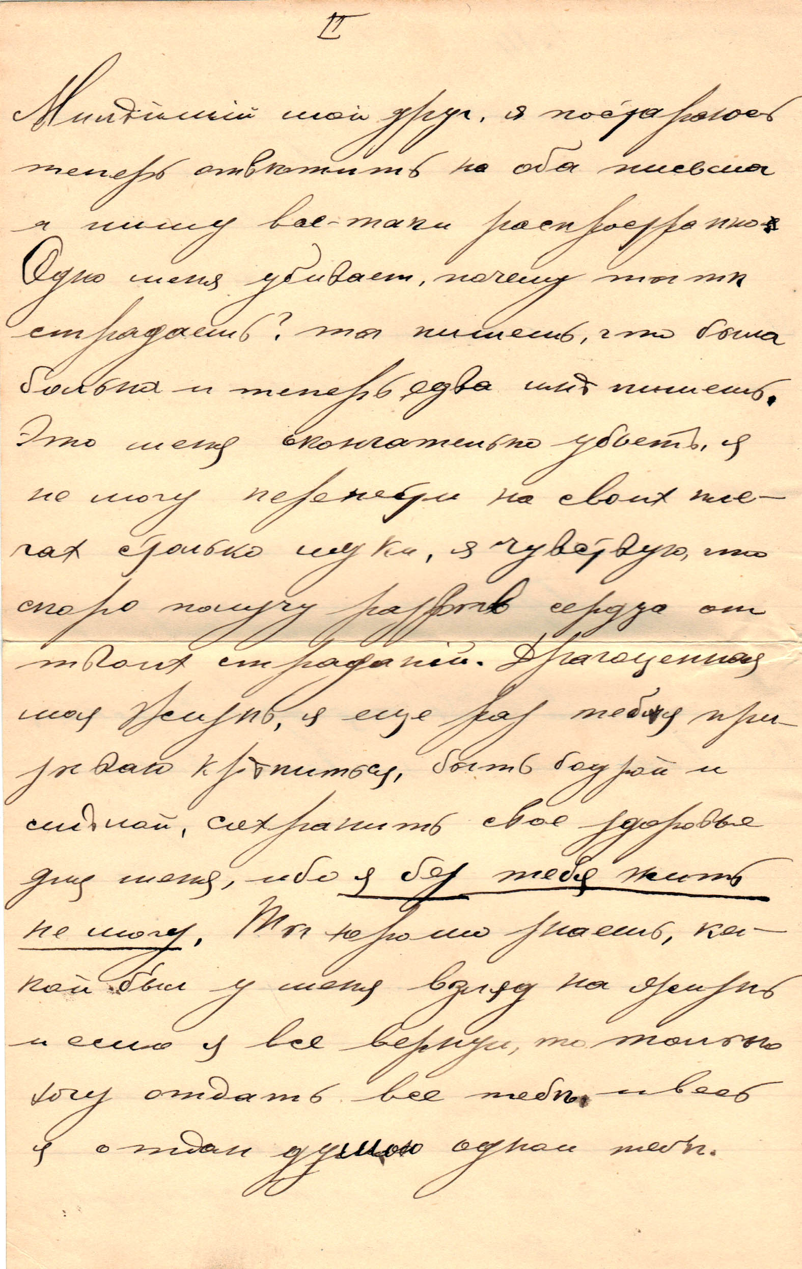 Letter to Poline from Aron February 22, 1914 p02