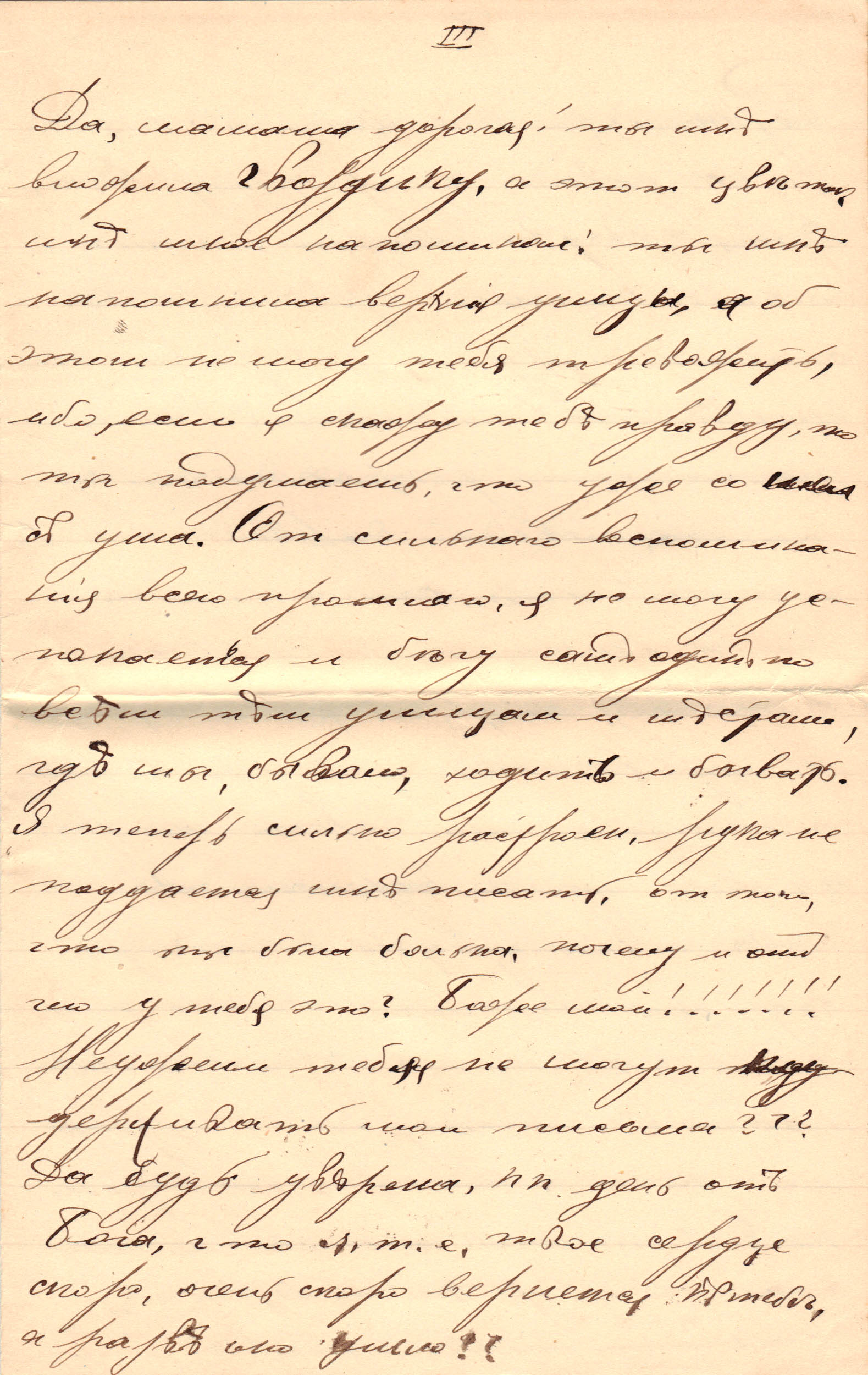 Letter to Poline from Aron February 22, 1914 p03